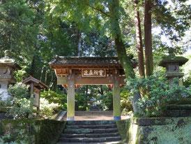 「實所在近」の額が飾られた総門