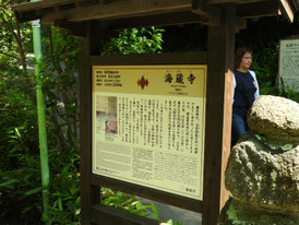 海蔵寺案内板
