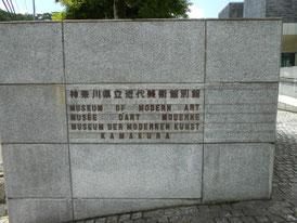 美術館正門