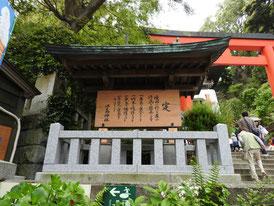 鳥居左の江ノ島神社「定」
