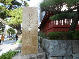 おんめさま 大巧寺の石碑
