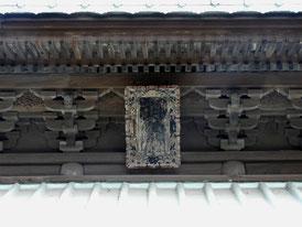 仏殿正面の額