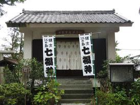 鎌倉・江の島七福神、面掛福禄寿
