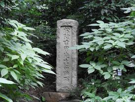吉田松陰留跡碑