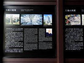 建築設計情報板