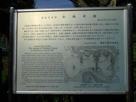 国指定史跡 永福寺