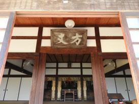 本堂の「方丈」の銘木