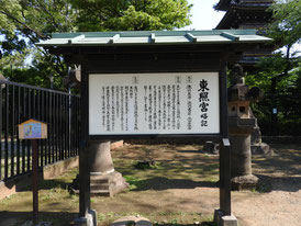 上野東照宮案内板
