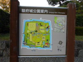 駿府城公園の案内