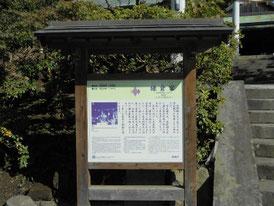 鎌倉宮、鎌倉市の案内板