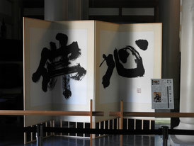 仏殿の「佛心」の襖絵