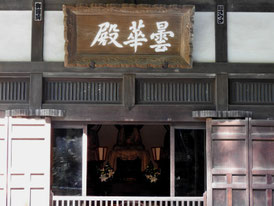 「曇華殿」の額が飾られた本堂正面