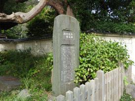 太田道灌邸の石碑