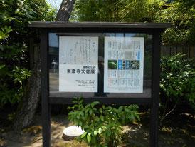 東慶寺案内