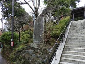 石段横の石碑