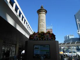 家康が眠る久能山東照宮の記念塔