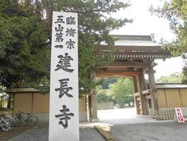 鎌倉街道沿いの建長寺天下門