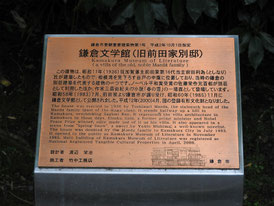 鎌倉文学館の案内板