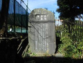 永福寺史蹟