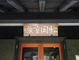 松ヶ岡宝蔵