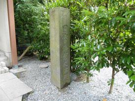 裏手にある大仏殿石碑