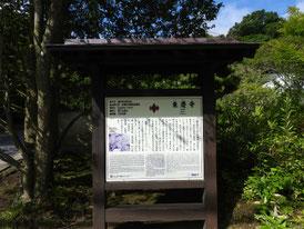 東慶寺案内板