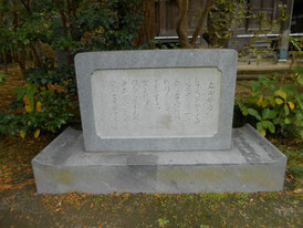 御小庵の石碑