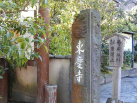 東慶寺石門