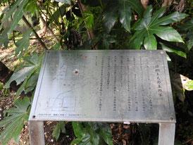 土牢の詳細を記した案内板