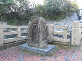城代橋石碑