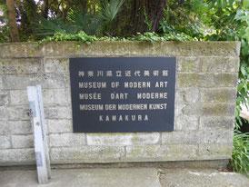 正門のサイン