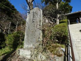 石階段の石碑