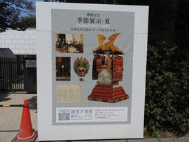 鎌倉文華館オープン案内