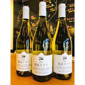 農民ドライ ココファーム 日本ワイン