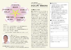 パンフレット【裏】 鹿児島 vol.2