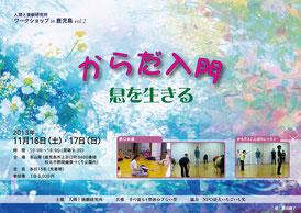 パンフレット【表】 鹿児島 vol.2