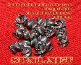 Спирально-призматическая насадка из нержавеющей стали для ректификационных колонн spiral prismatic packing