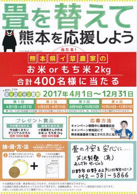 熊本県産の畳 応援キャンペーン当選者