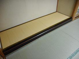 床の間の畳 伝統的和室