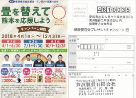 熊本 畳 キャンペーン