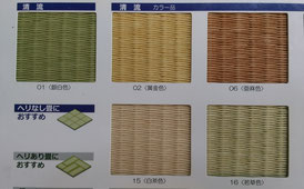 和紙畳 人気の色