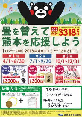 熊本県たたみ 国産畳取扱店