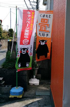くまもと応援キャンペーン 熊本産の畳を買ってキャンペーンに応募