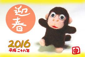 平成28年(2016年) 申年
