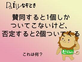 【謎解き】Daily謎解き57