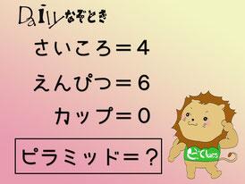 【謎解き】Daily謎解き52