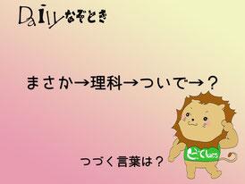 【謎解き】Daily謎解き11
