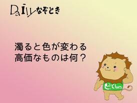 【謎解き】Daily謎解き54