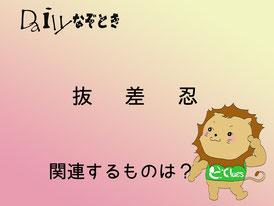 【謎解き】Daily謎解き56