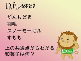 【謎解き】Daily謎解き55